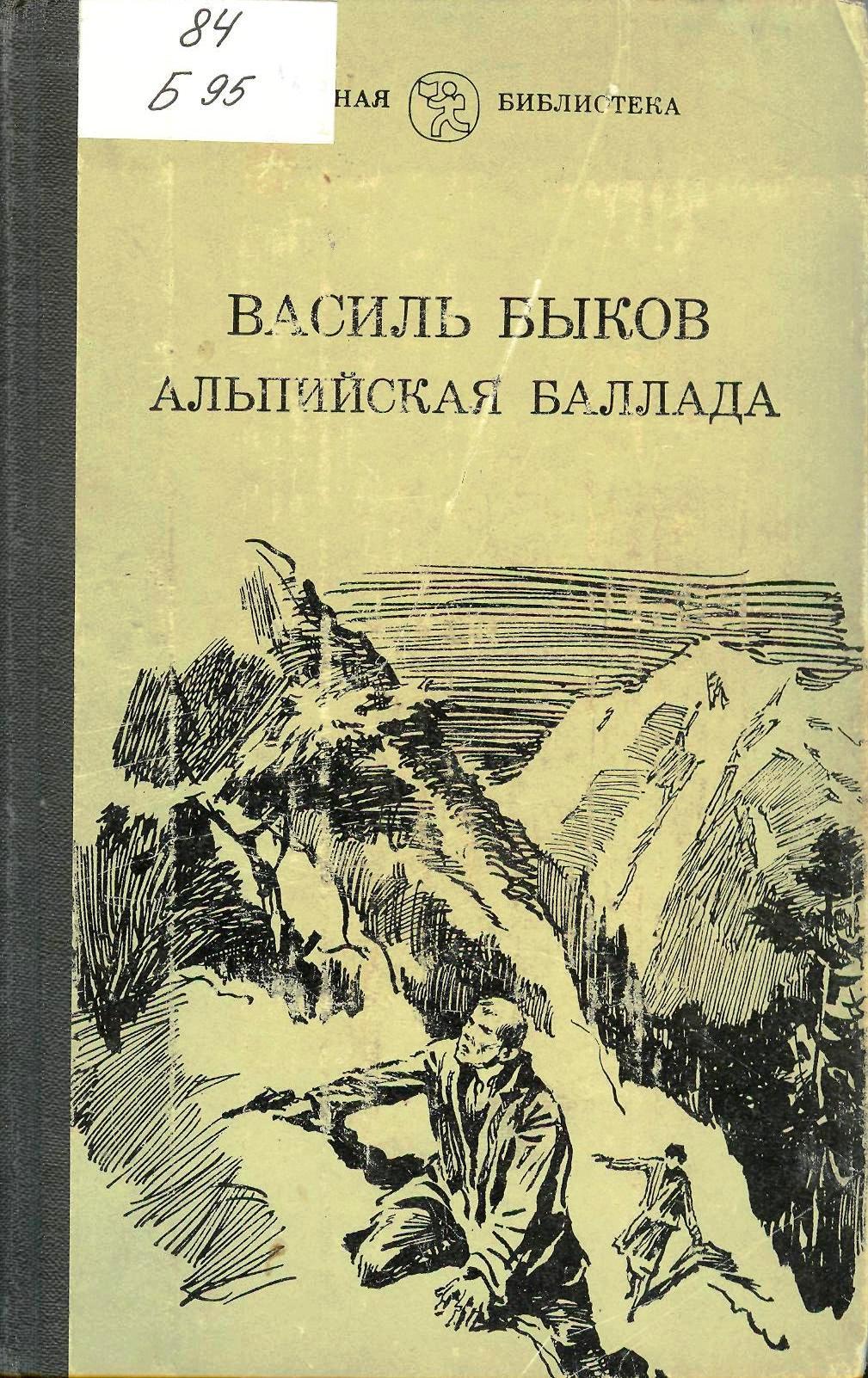 Быков альпийская баллада скачать книгу