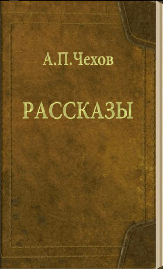 Чехов пестрые рассказы список