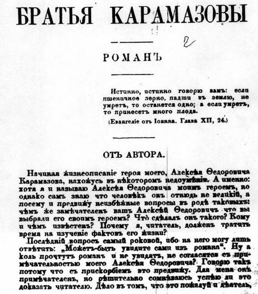 Скачать книгу Братья Карамазовы Достоевского