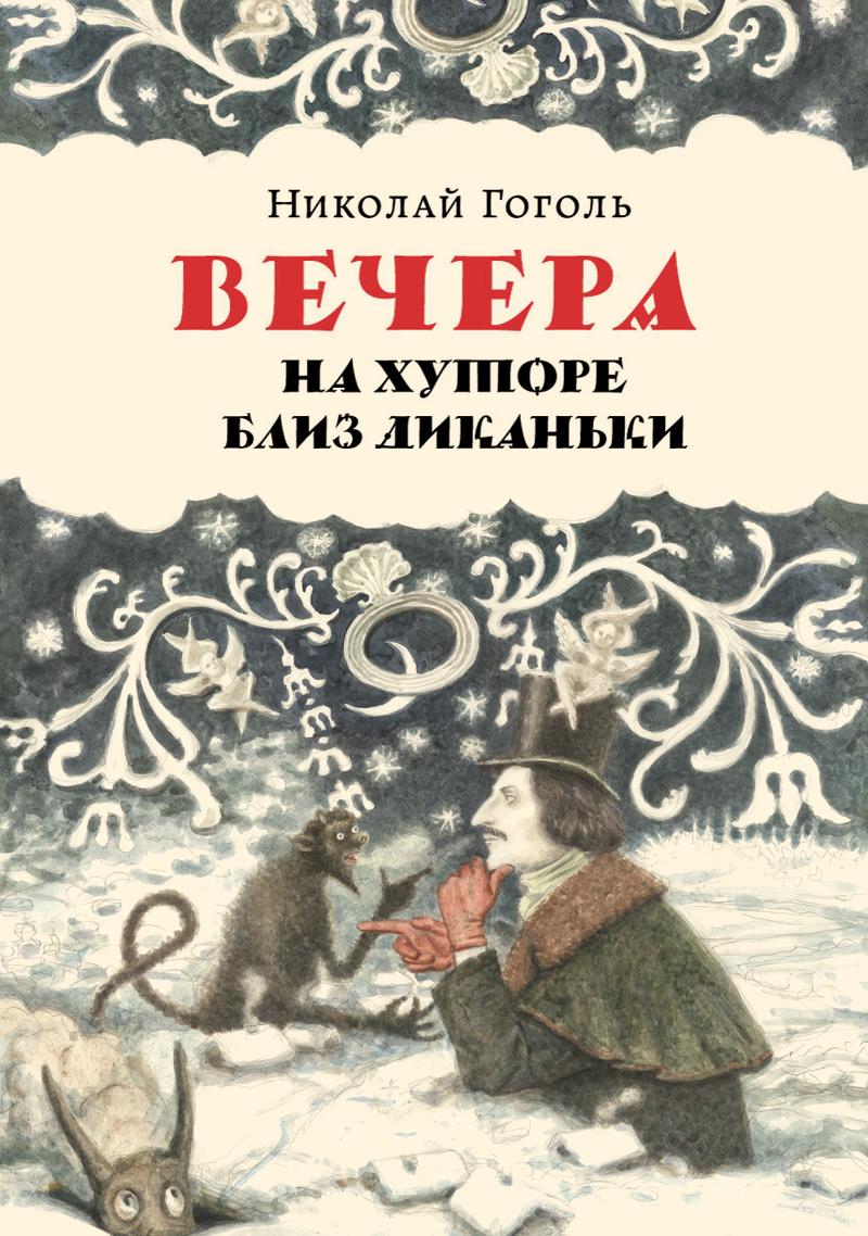 Гоголь все книги скачать скачать
