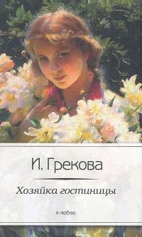 Книги ирина грекова скачать бесплатно, читать онлайн.