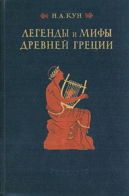 Мифы и легенды древней греции книга скачать