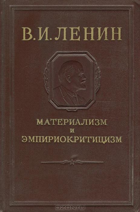 Lenin_Materializm_i_empiriokriticizm.jpg