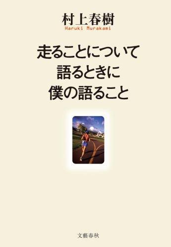 prompts murakami essay