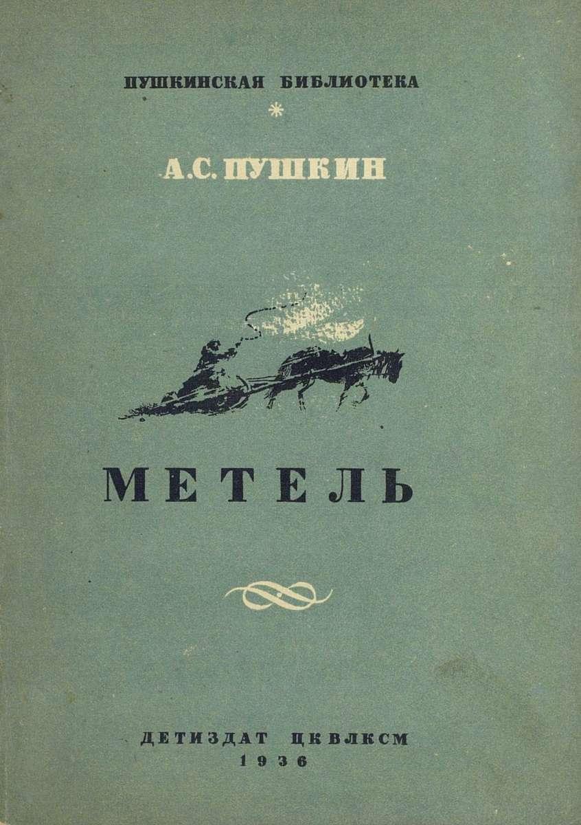 Скачать книгу пушкин кирджали