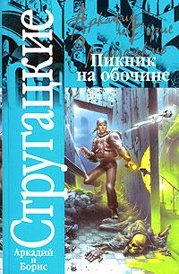 Аркадий и Борис Стругацкие Пикник на обочине