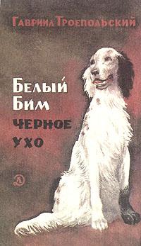 Цитаты из книги «белый бим черное ухо» гавриила троепольского – литрес.