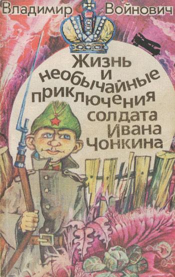 интернациональным приключения солдата ивана чонкина картинки нём мягкий тёплый