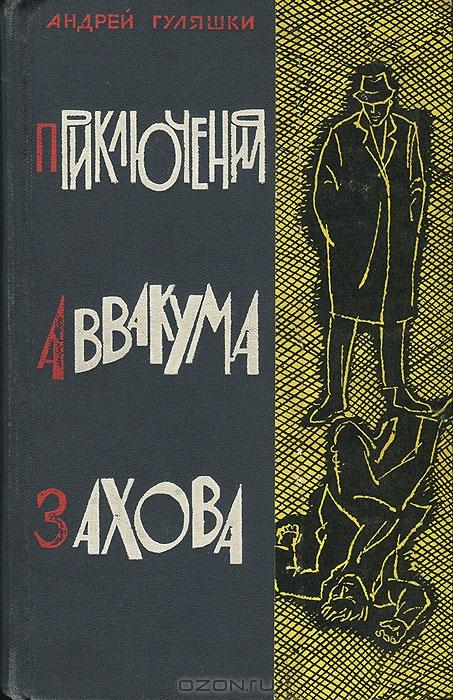 Приключения аввакума захова скачать все книги