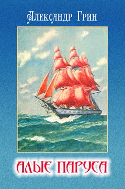 Картинки по запросу Алые паруса Грин